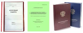 Распечатка курсовых работ авторефератов дипломов