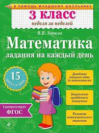 В В Занков Математика класс Задания на каждый день скачать  В В Занков Математика 3 класс Задания на каждый день скачать в pdf на ЛитРес 978 5 699 78535 3 t4