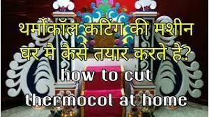 ganpati thermocol makhar decoration photos 3gp mp4 hd video download