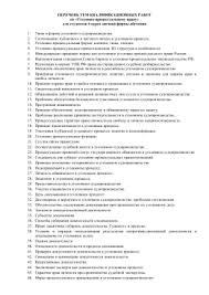 Темы магистерских диссертаций на  ПЕРЕЧЕНЬ ТЕМ КВАЛИФИКАЦИОННЫХ РАБОТ по Уголовно