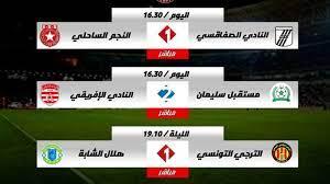 الرابطة المحترفة الأولى لكرة القدم : برنامج مباريات اليوم الأحد 30 أوت -  foottn.tn | أخبار كرة القدم التونسية