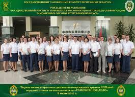 сотрудников таможенных органов получили дипломы специалистов  27 сотрудников таможенных органов получили дипломы специалистов таможенного дела