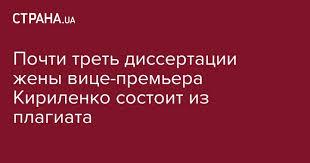 В диссертации жены вице премьера Кириленко обнаружили почти  В диссертации жены вице премьера Кириленко обнаружили почти 30% плагиата