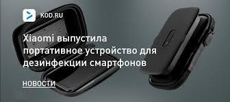 <b>Xiaomi</b> выпустила <b>портативное</b> устройство для дезинфекции ...