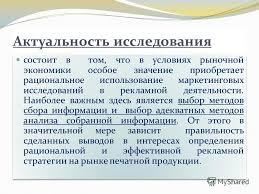 Презентация на тему Структура диплома состоит из Введение  3 Актуальность исследования
