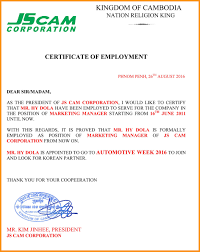 78 Employment Certification Samples 30564630067