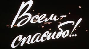 Всем – спасибо!... (1981) Художественный фильм - YouTube