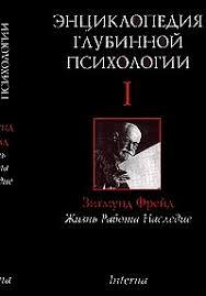 Энциклопедия глубинной психологии. Том 1 - Боковиков А.М ...