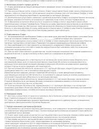Хранение ценностей в банке  договор хранения ценностей в банке часть 2