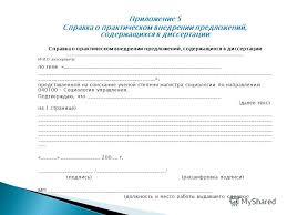 Презентация на тему Колесникова О Н декан факультета  9 Приложение
