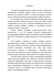 Прокурорский надзор за органами дознания Дипломная Дипломная Прокурорский надзор за органами дознания 3