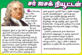 sir isaac newton short notes in tamil tnschools please share this post before close this page or site