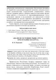 Правоотношения Курсовая Работа Анализ рынка труда в Республике Беларусь