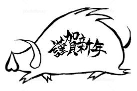 年賀状素材 猪のイラストと筆文字の謹賀新年 イラスト素材 5763574