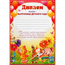 Диплом Выпускнице детского сада А купить в Москве по  Диплом Выпускнице детского сада А 4 32887