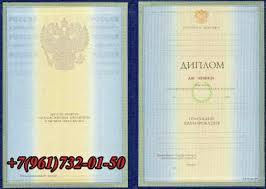 Купить диплом в Воронеже abakan diplom com Диплом университета 1997 2003