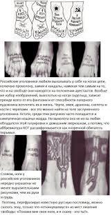 значение тюремные татуировки и их значение фото