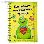 Как найти ежедневник