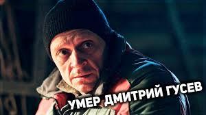 Актер из «Глухаря» Дмитрий Гусев умер за рулем автомобиля - YouTube