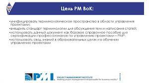 Управление проектами Стандарты управления проектами презентация  knowledge pmbok доступен на сайте pmi Публикация состоялась в середине января 2013 •Стандарт pmbok 5th edition можно приобрести на сайте pmi org