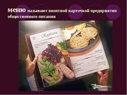 Меню Предприятия общественного питания курсовая загрузить Меню Предприятия общественного питания курсовая