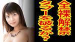 柴咲コウの最新ヌード画像(13)