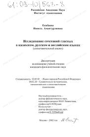 Диссертация на тему Исследование сочетаний гласных в казахском  Диссертация и автореферат на тему Исследование сочетаний гласных в казахском русском и английском языках
