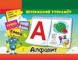 <b>Учитель Алфавитный</b> перекидной тренажер Буквы слоги и слова ...
