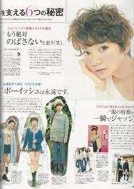 Fudgeヘアスタイルbook 秋冬号 Fragment Blog
