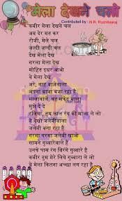 hindi essays for children physics gcse coursework pay for  hindi essays for children