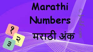 Marathi Alphabets Varnmala Chart With Pictures