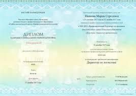 Курс Директор по логистике УМЦ Профессиональный бухгалтер Образец документа