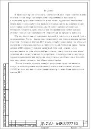 Положение о дипломном проектировании стр Контент платформа  Рисунок В 14 Оформление содержания и заполнение основной надписи для заглавного листа пояснительной записки дипломного проекта
