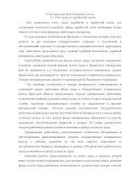 Управление юстиции Брестского облисполкома отчет по практике по  Это только предварительный просмотр