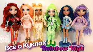 ВСЕ <b>Куклы Poopsie RAINBOW HIGH</b> Dolls 1 серия ...