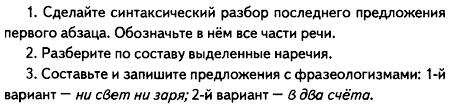 Рабочая программа Русский язык класс Ладыженская  К Р № 7 Контрольная работа по теме Предлог