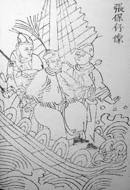 Zhāng Bǎozǎi