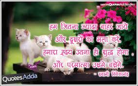 Beautiful God Quotes In Hindi Best of Hindi Nice God Inspiring And Motivated Messages 24 QuotesAdda