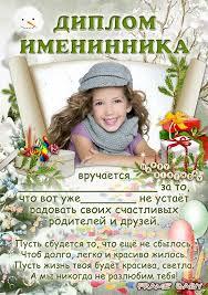 Сделать диплом ребенку ко дню рождения с фото олнлайн Я родился  Сделать диплом ребенку ко дню рождения с фото олнлайн Я родился зимой детская фоторамка онлайн