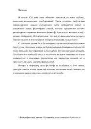 Реферат Экономические воозрения Аристотеля ru Реферат Экономические воозрения Аристотеля
