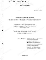 Диссертация на тему Правовой статус Президента Чешской республики  Диссертация и автореферат на тему Правовой статус Президента Чешской республики научная