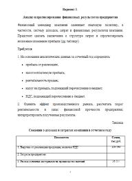Контрольная работа по Финансовому менеджменту Вариант  Контрольная работа по Финансовому менеджменту Вариант 1 08 06 11