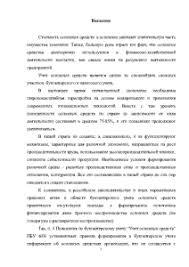 Управленческий учет амортизация основных средств и нематериальных  Курсовая Управленческий учет амортизация основных средств и нематериальных активов 3