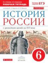 ГДЗ от Путина 6 класс История