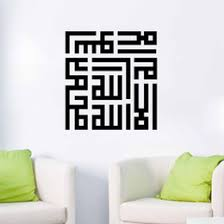Small Picture Dropshipping Islamic Art Decorations for Home UK Free UK