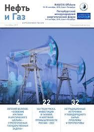 Нефть и газ by RestecMedia - issuu