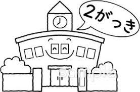 2学期スタートイラストなら小学校幼稚園向け保育園向けのかわいい