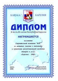 Достижения и награды строительной компании век Диплом за участие в выставке в честь 80 летия Республики Карелия