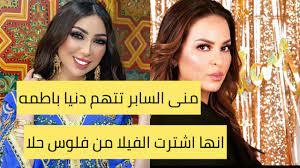 منى السابر والدة حلا الترك تتهم دنيا باطمه انها اشترت الفيلا من فلوس حلا  واخذت كل فلوسها - YouTube