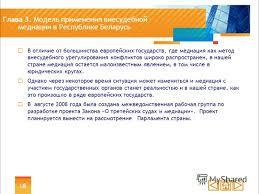 Презентация на тему Внесудебная медиация как один из способов  18 Глава 3